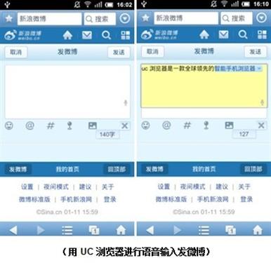 人人皆语音控 手机浏览器语音功能比拼