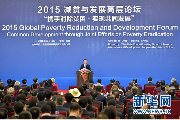 10月16日,2015减贫与发展高层论坛在北京人民大会堂举行。国家主席习近平出席论坛并发表题为《携手消除贫困促进共同发展》的主旨演讲。 新华社记者李涛摄