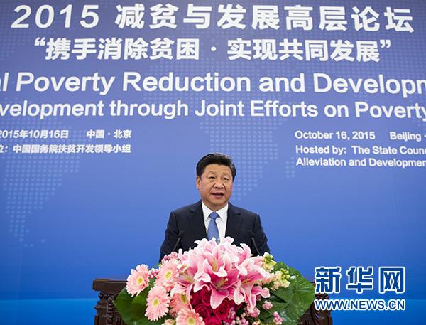 10月16日,2015减贫与发展高层论坛在北京人民大会堂举行。国家主席习近平出席论坛并发表题为《携手消除贫困促进共同发展》的主旨演讲。 新华社记者李学仁摄