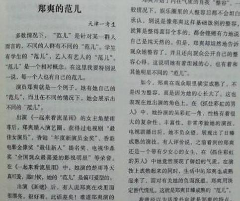 真爱粉!郑爽被写进高考作文 阅卷老师看后直接给满分