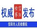 涉嫌受贿或行贿 淮滨通报三起职务犯罪案件