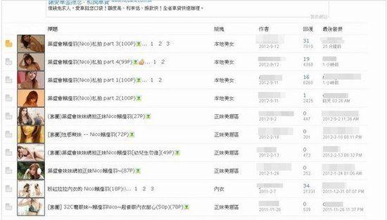 台湾女星赖滢羽457张裸照外泄。