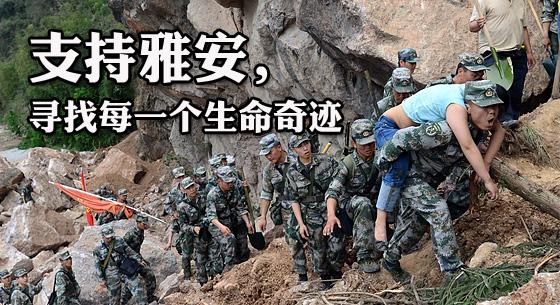专题:四川雅安发生7.0级地震