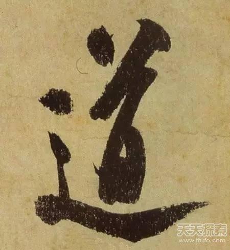 12个最内涵汉字道尽人生真谛,你知道几个?